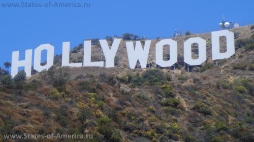 Знаменитая надпись на голливудских холмах Лос-Анджелеса