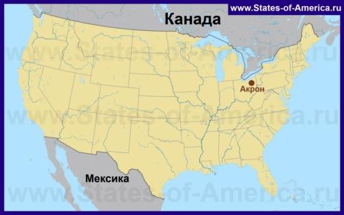 Акрон на карте США