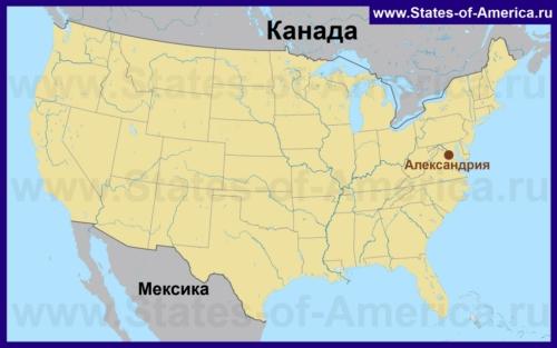 Александрия на карте США