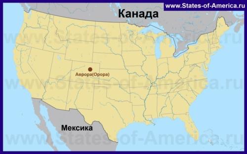 Аврора на карте США