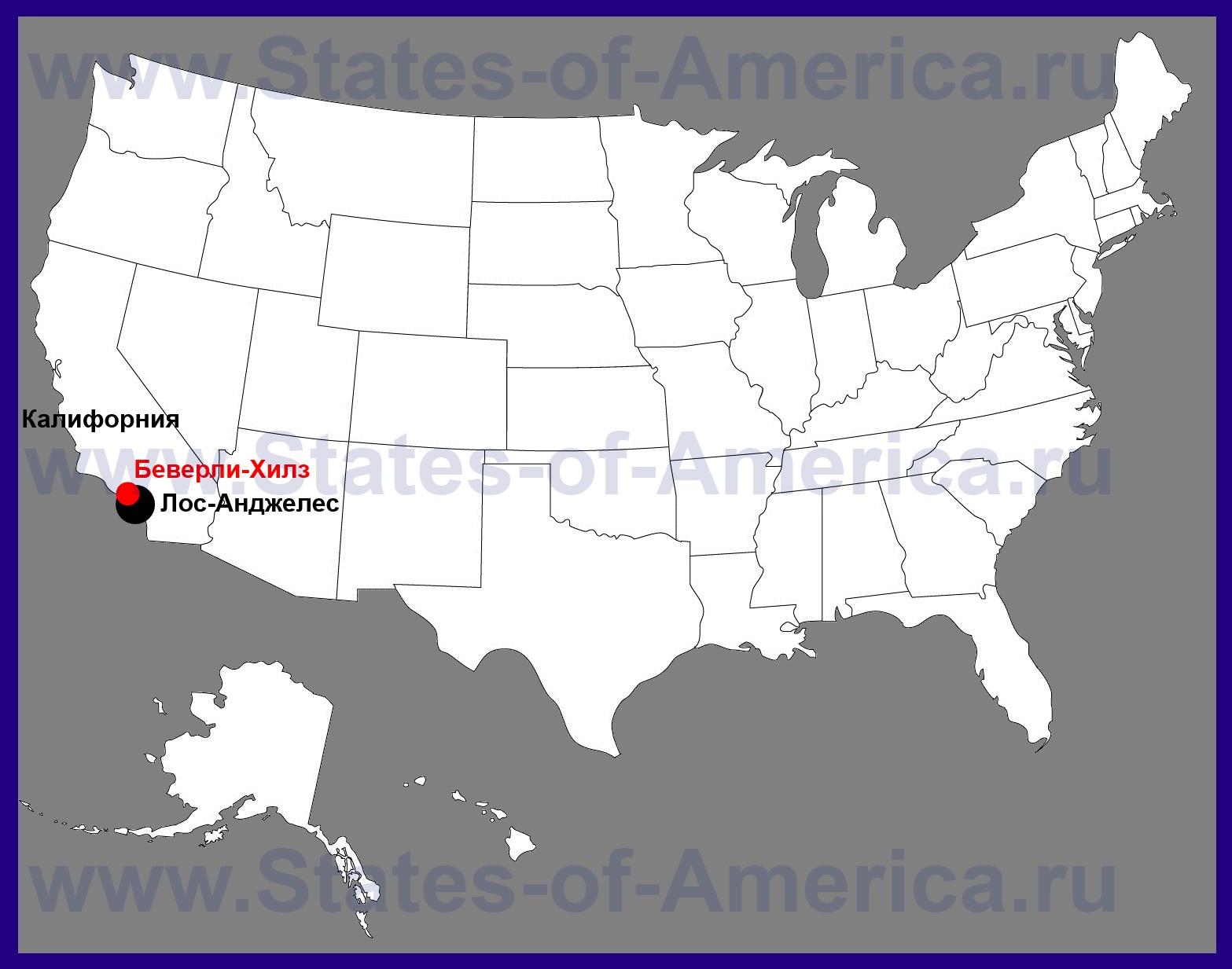 Беверли хилз на карте сша