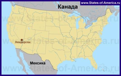 Хендерсон на карте США