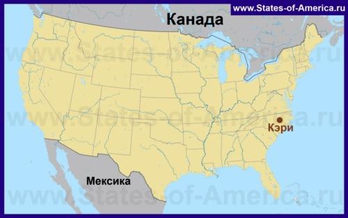 Кэри на карте США