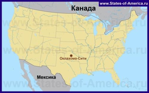 Оклахома-Сити на карте США
