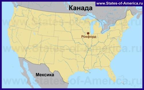 Рокфорд на карте США