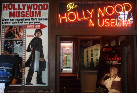 Музей Голливуда