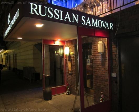 Ресторан «Русский самовар» в Нью-Йорке