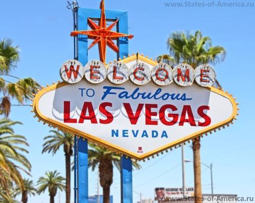 Знаменитая вывеска при въезде в город Лас-Вегас